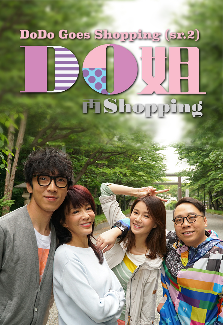DoDo Goes Shopping 2 - Do姐再Shopping 2