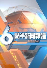 2016北京融安消防成绩myTV - 新闻财经- 六点半新闻报道- (短片) - tvb.com山西消防总队2016招标