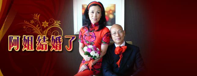 汪明荃羅家英宣佈正式註冊結婚