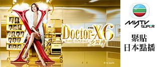 女醫神Doctor X 6