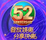 TVB 52周年