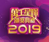 2019萬千星輝頒獎典禮