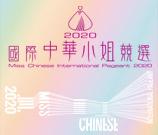 2020國際中華小姐競選