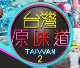 台灣原味道