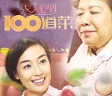 女人必學100道菜