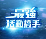 TVB Event Power