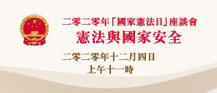 Constitution Day Seminar 2020