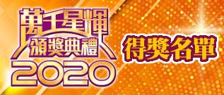 萬千星輝頒獎典禮2020