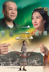 Xem Phim Tam Thế Duyên 2013