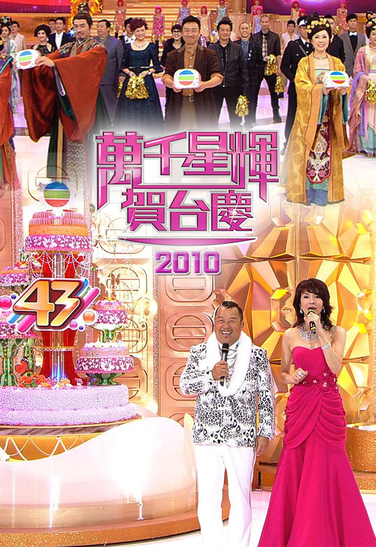 Fashion Police: 43rd TVB Anniversary Awards ~ KAYS