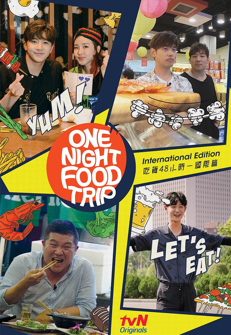 One Night Food Trip International Edition Mytv Super