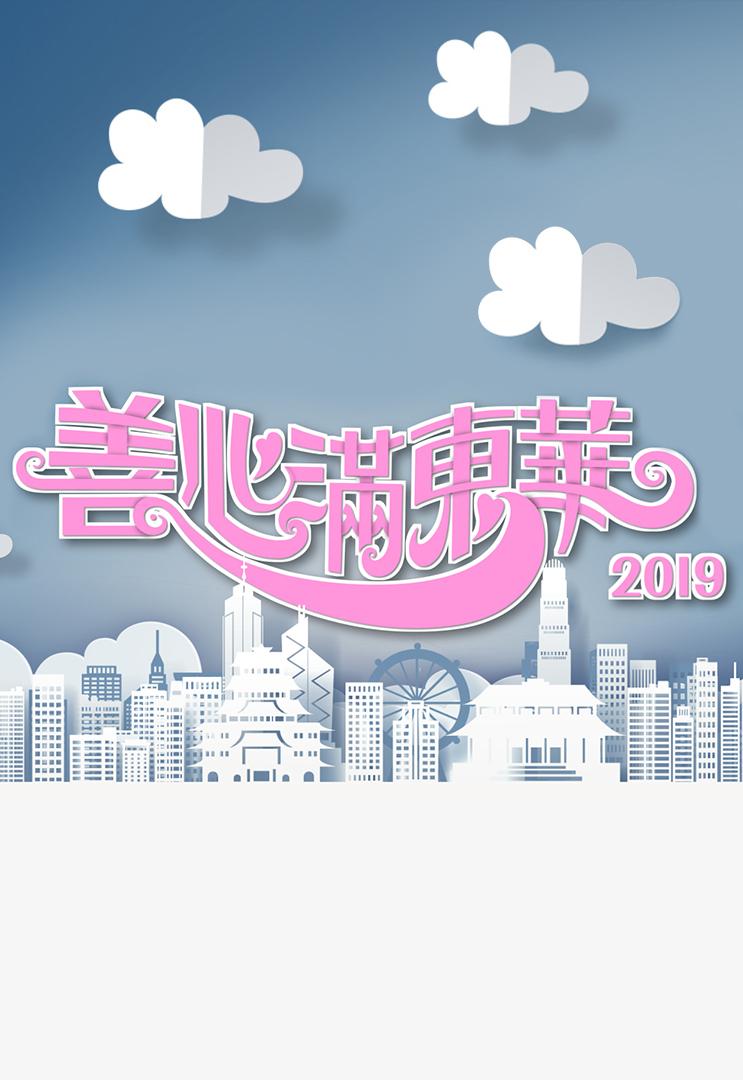 善心滿東華2019