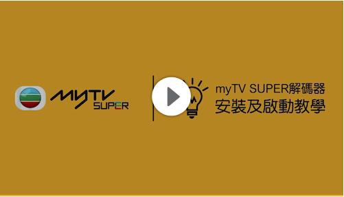 Tutorial - myTV SUPER