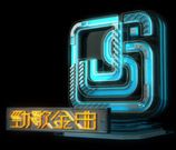 TVB《勁歌金曲》觀眾招募表格